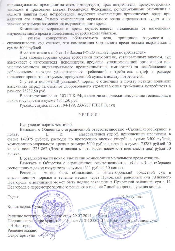 О многоконтурных земельных участках, Письмо Минэкономразвития