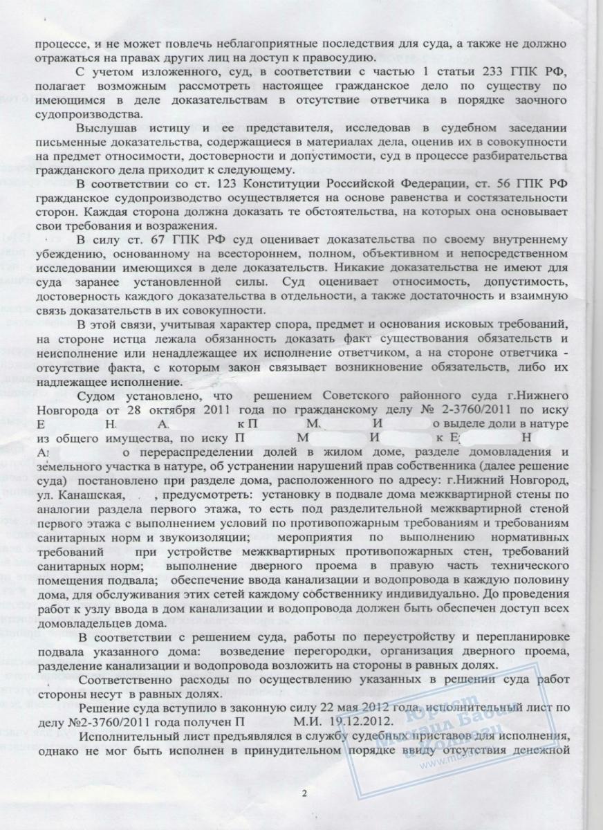 юридическая консультация бракоразводные дела