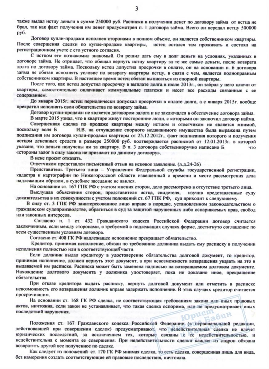 служба обмена упк рф признании договора купли-продажи квартиры мнимой сделкой считается