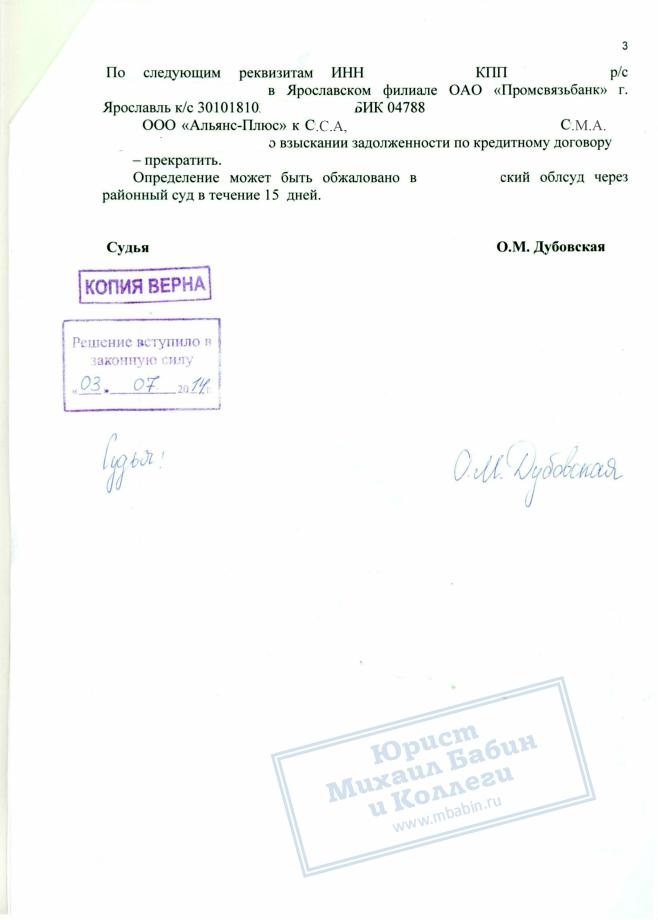 юридическая консультация 136