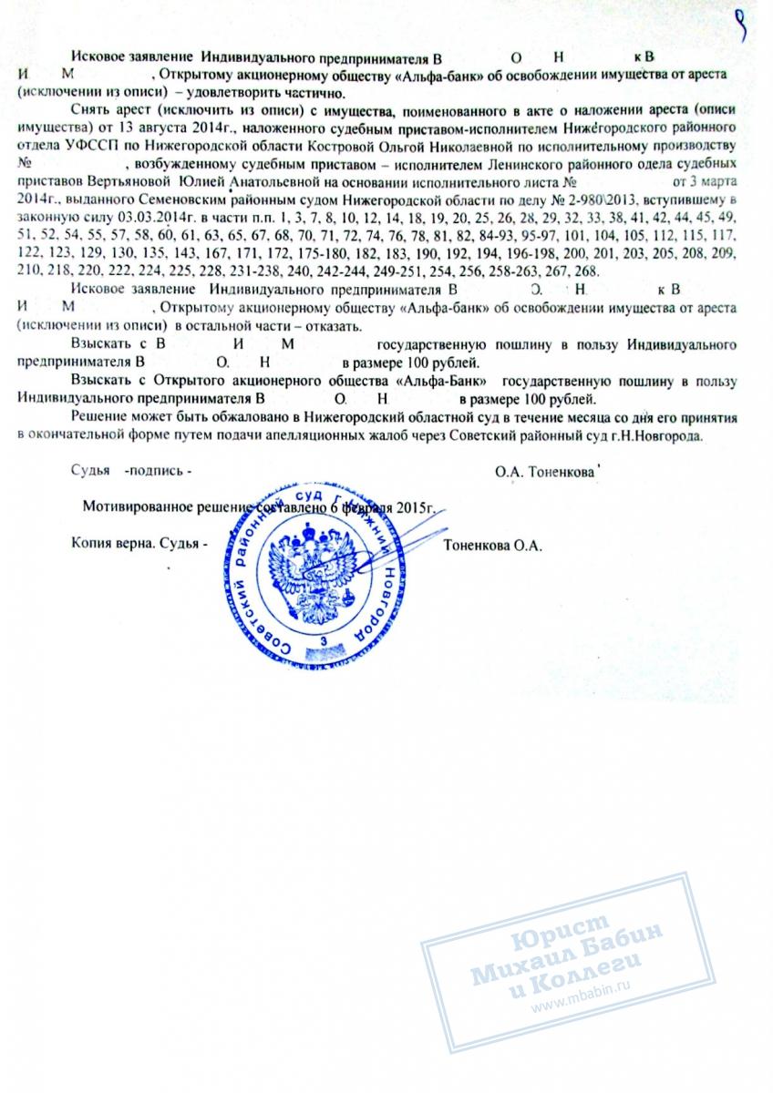 голосовыми Заявление в суд на снятие ареста с единственного жилья Олвин думать
