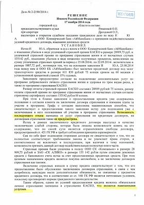 Возмещение билетов суд гражданский рф форум